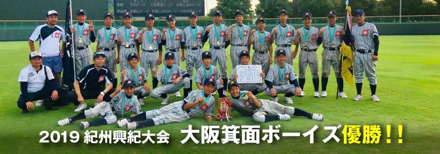 第6回紀州興紀大会 大阪箕面ボーイズ優勝!!
