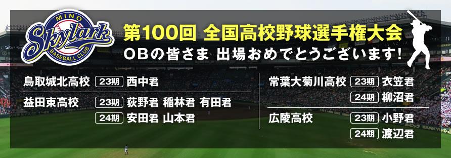 第100回 全国高校野球選手権大会 OBの皆さま 出場おめでとうございます