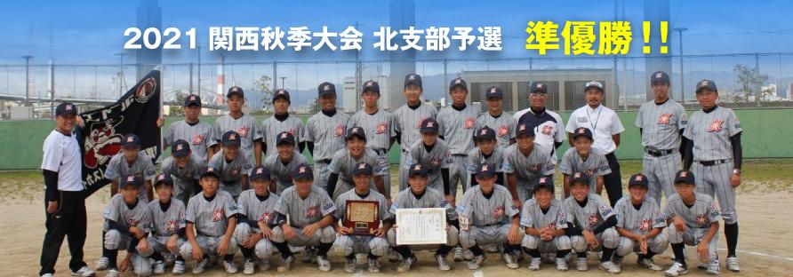 第50回関西秋季大会 北支部予選 準優勝